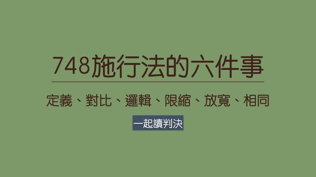 748施行法的六件事
